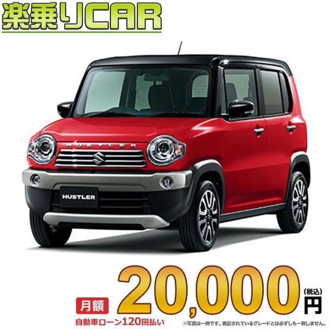 ☆月額 20,000円 楽乗りCAR  新車 スズキ ハスラー 4WD 660 Jターボ CVT