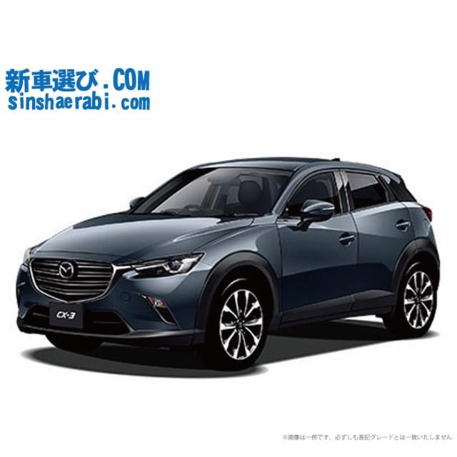 《新車 マツダ CX-3  2WD 2000 20S 6EC-AT 》