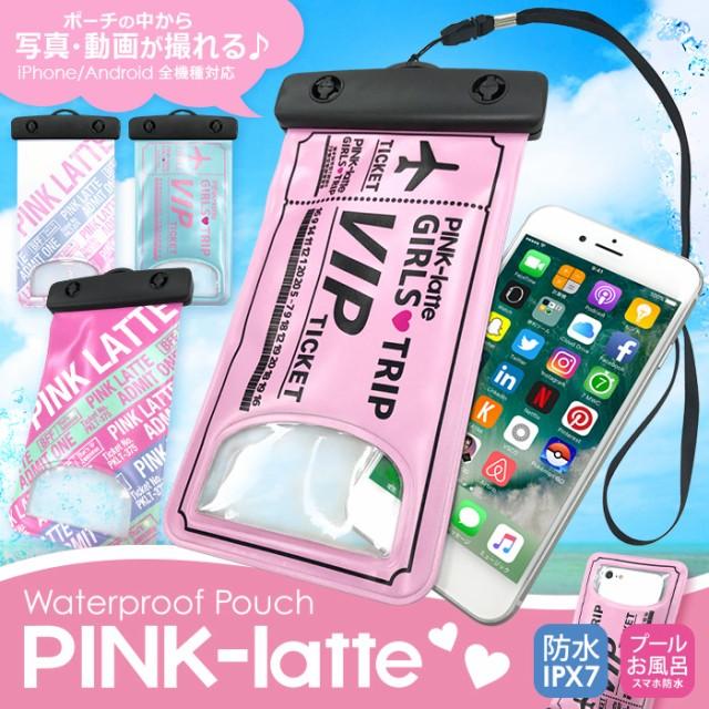 全機種対応 PINK-latte ピンクラテ 防水ポーチ 防...
