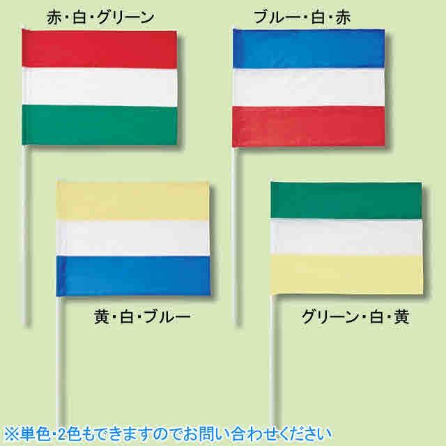 三和商会 運動会用品 等旗 旗立台、手旗 カラーガ...