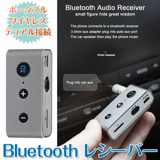 Bluetooth4.2 ワイヤレス オーディオレシーバー ...