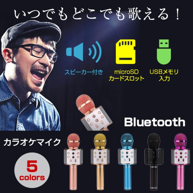 Bluetooth スピーカー付き カラオケマイク ワイヤ...