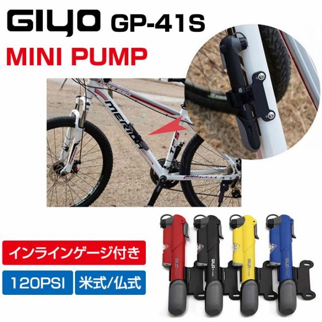 GIYO GP-41S 自転車 空気入れ 米式・仏式バルブ対...