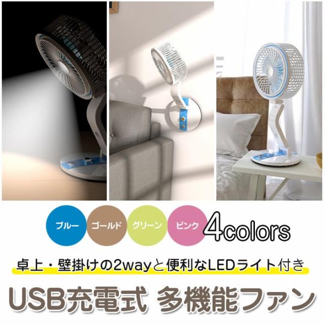 USB充電式 扇風機 卓上 壁掛け LEDライト付き 折...