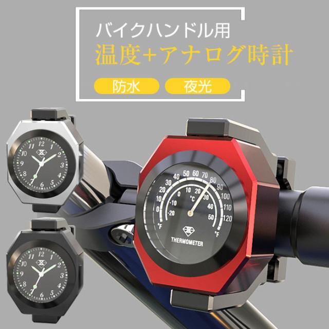 バイクハンドル用 温度計付き アナログ時計 リバ...