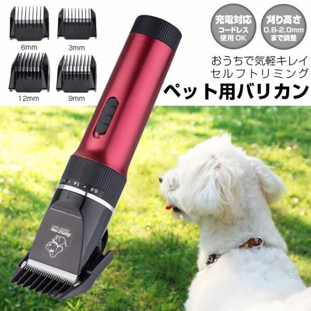 ペット用バリカン 犬用 コード式・コードレス式(...