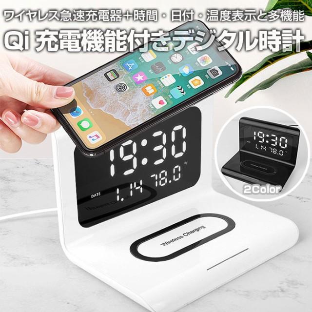 Qi充電機能付き デジタル時計 温度計 Qi充電器 ワ...