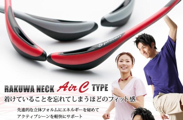ファイテン RAKUWAネックAir Cタイプ TG437【メー...