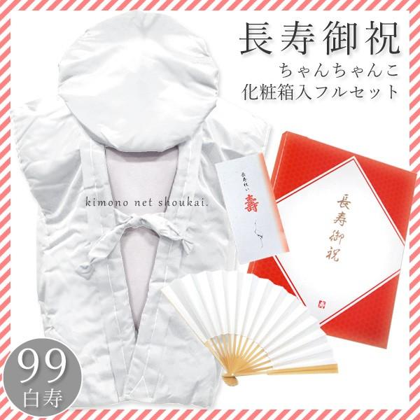 白寿(99歳)御祝い【白いちゃんちゃんこ フルセッ...