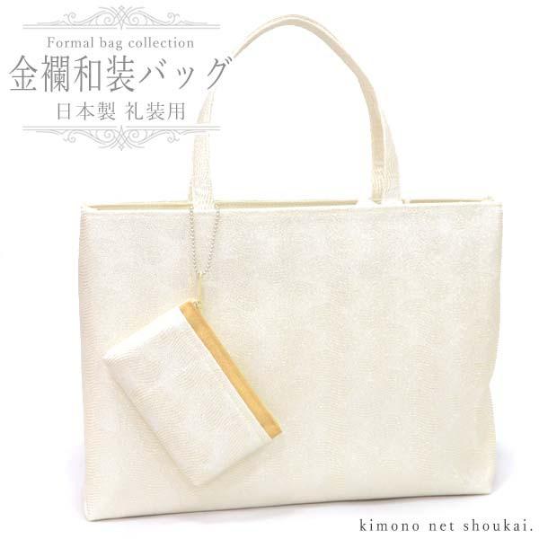 礼装用 和装バッグ【京都万里小路 金襴礼装用 ポ...