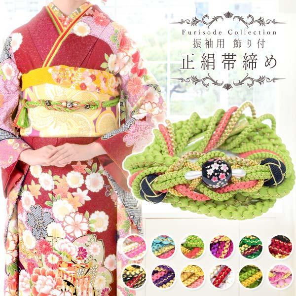 振袖用 帯締め【桜トンボ玉 手組み紐 伝統和色 13...