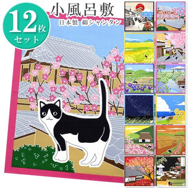 セット 風呂敷 日本製(12枚組セット たまのお散...