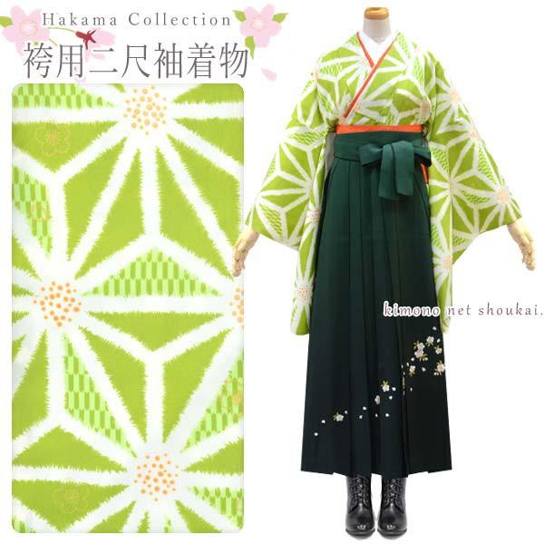 袴用 二尺袖 着物 単品【赤 モダン麻の葉 15581】...