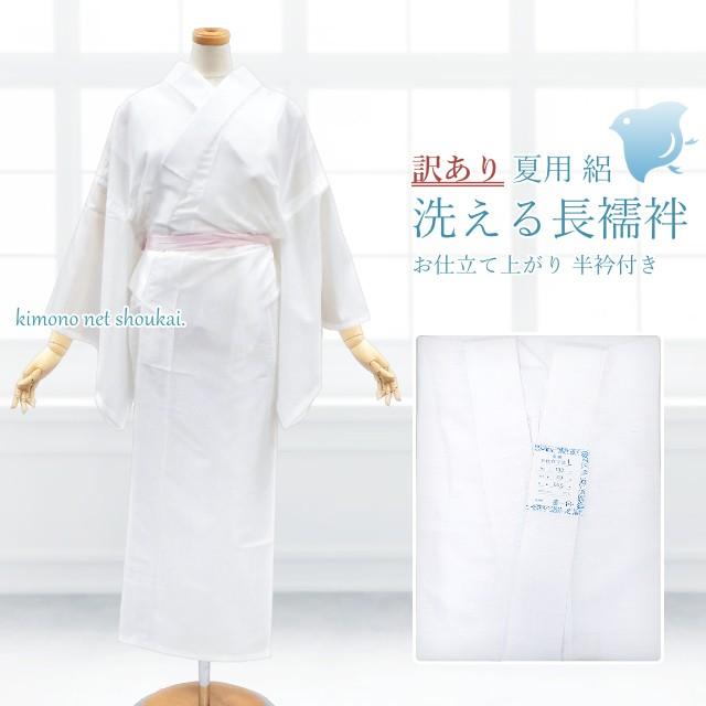 洗える 二部式長襦袢 単衣【カラー 麻の葉地紋 14...