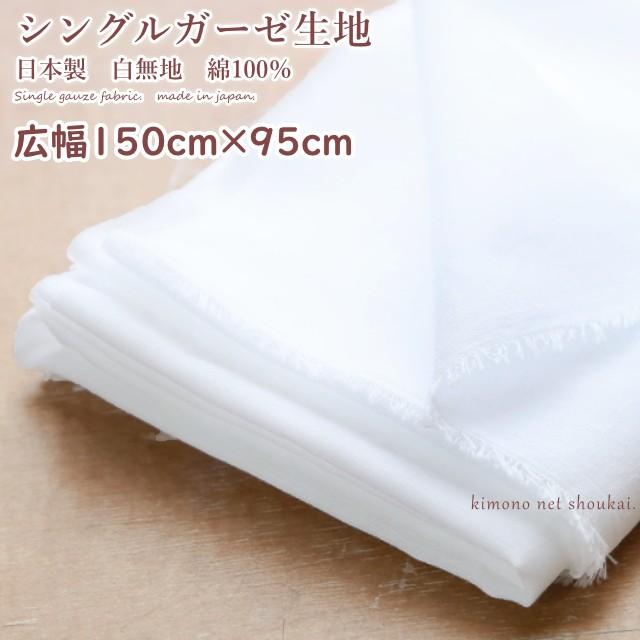 生地【150cm幅 1m ガーゼ 生地 白】日本製 白 布...