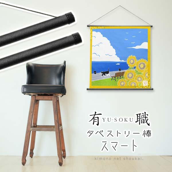 タペストリー 壁掛け 棒【タペストリー棒 ブラッ...