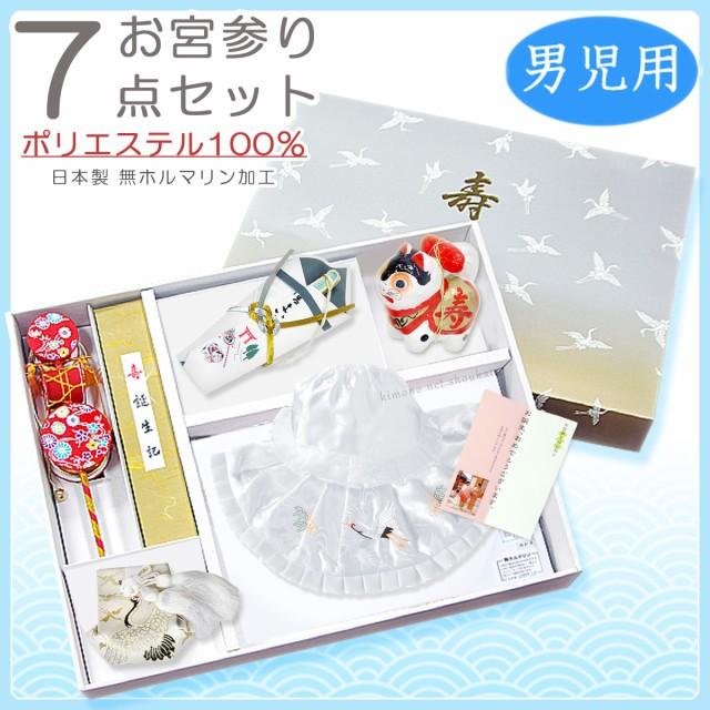 日本製 お宮参り7点セット【ポリエステル/白】男...
