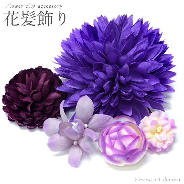花髪飾り 簪【ダリア系 5個セット/紫 パープル 14...