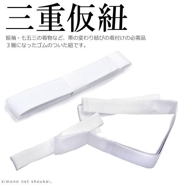 【三重仮紐】トリプル 三重紐 ゴムひも 着付け小...