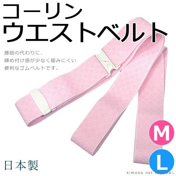 【コーリン ウエストベルト】日本製 着物 浴衣 着...