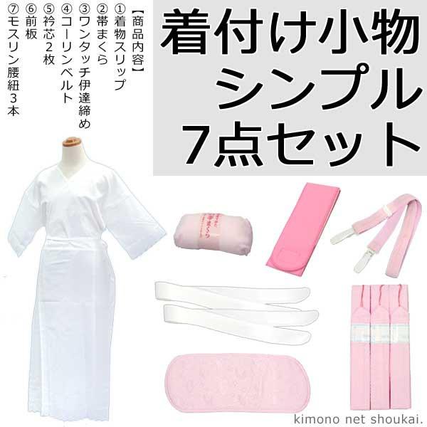 着物用【着付け小物 シンプル7点セット】[着物...