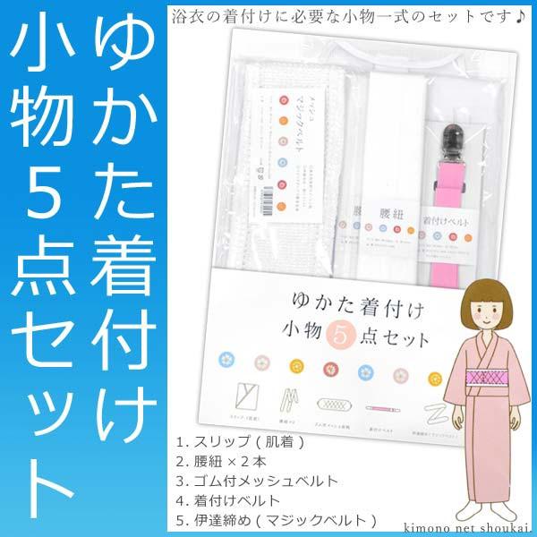 浴衣用 着付け小物 5点セット 一式set 15305【ゴ...