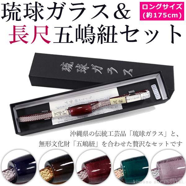 帯留&三分紐(長尺)セット【琉球ガラス帯留 泥染 ...