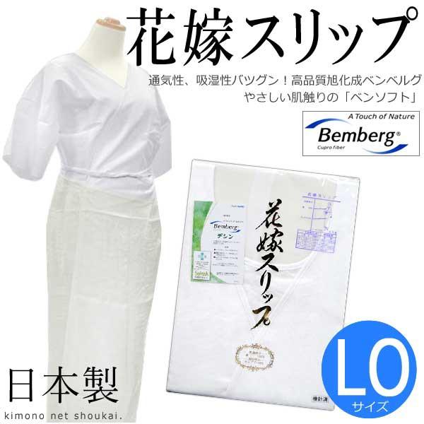 日本製【花嫁スリップ LOサイズ】ベンベルグ 衿ぐ...