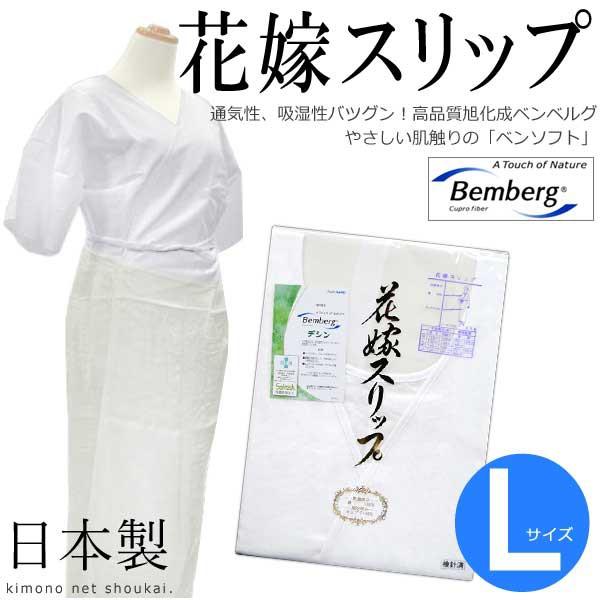日本製【花嫁スリップ Lサイズ】ベンベルグ 衿ぐ...