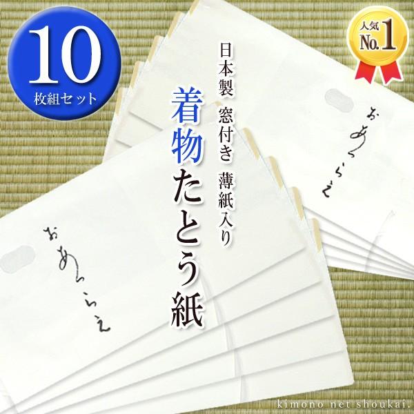 高級 たとう紙(きもの ★着物用★10枚セット)おあ...