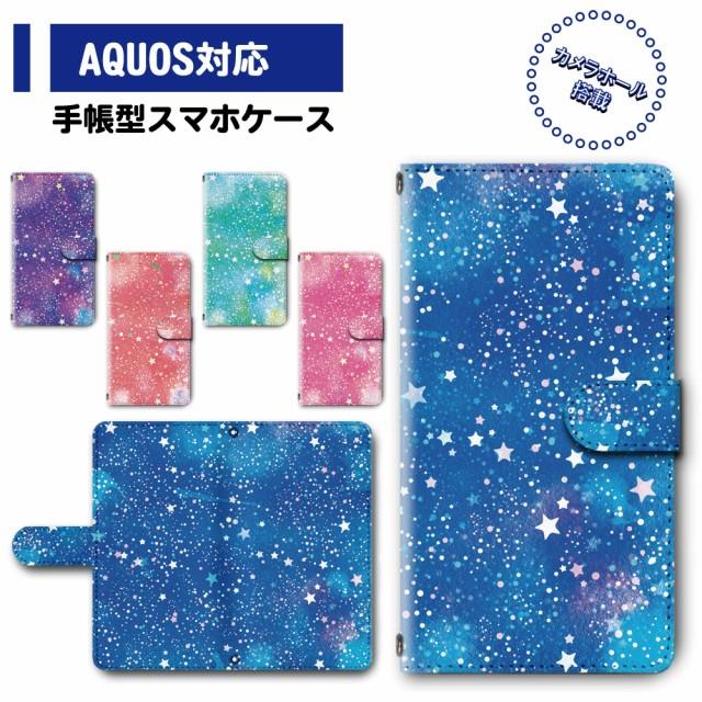 手帳型 スマホカバー スマホケース AQUOS対応 星...
