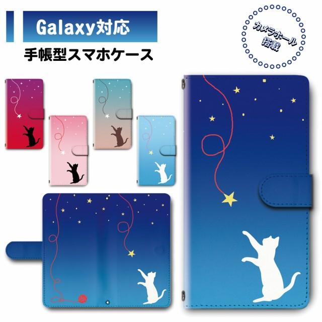 スマホ ケース カバー 手帳型 Galaxy SC-41A SCV4...