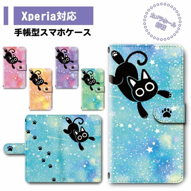 スマホ ケース カバー 手帳型 Xperia Xperia8 SOV...