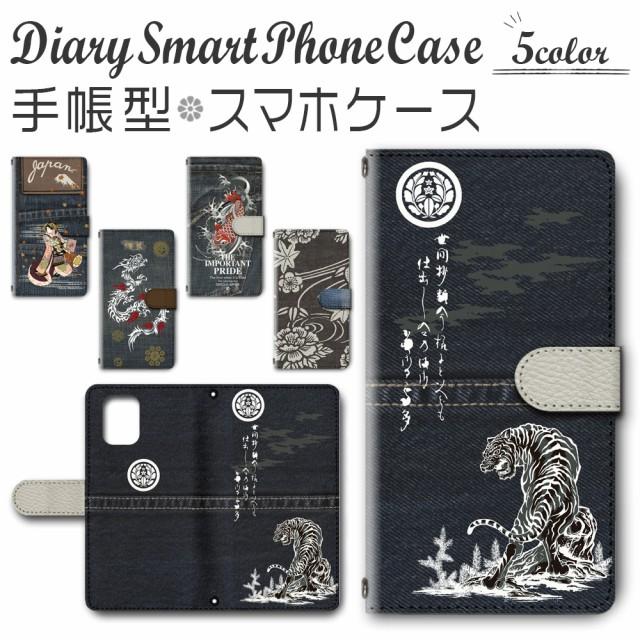 スマホケース 手帳型 Galaxy A51 5G SC-54A / SC...