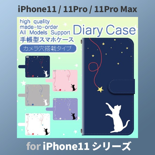 iPhone11 ケース カバー スマホ 手帳型 iPhone11 ...