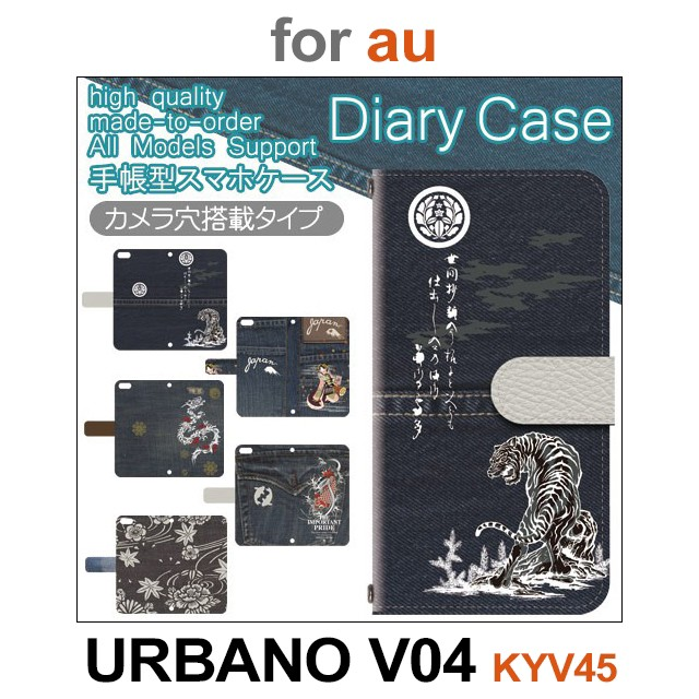 KYV45 ケース カバー スマホ 手帳型 au URBANO V0...