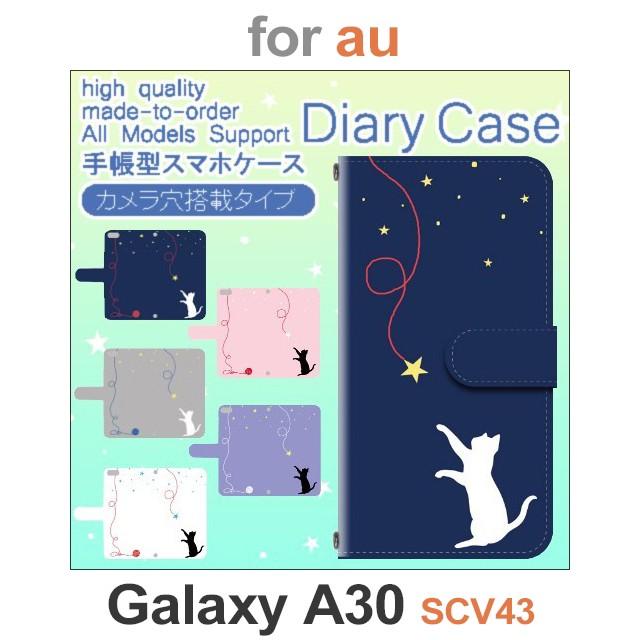 SCV43 ケース カバー スマホ 手帳型 au galaxy A3...