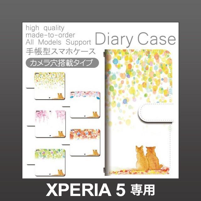 Xperia5 ケース カバー スマホ 手帳型 SO-01M SOV...
