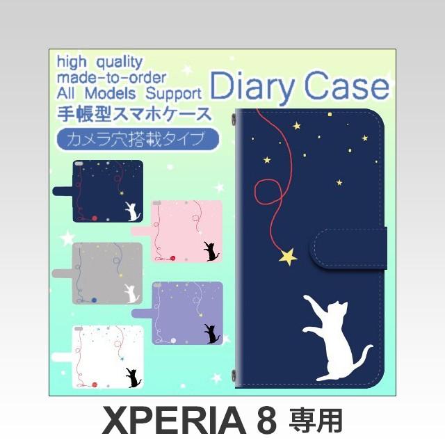 Xperia8 ケース カバー スマホ 手帳型 SOV42 Xper...