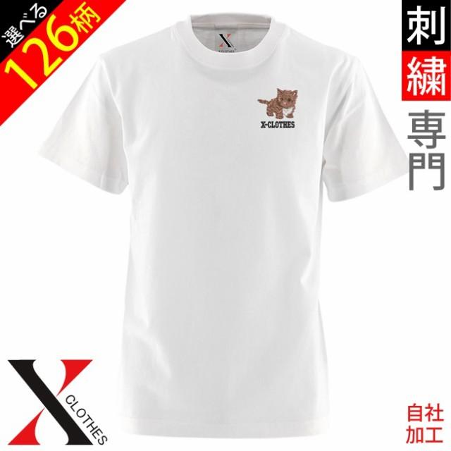 tシャツ リアル刺繍 プレゼント 5.6oz オリジナ...