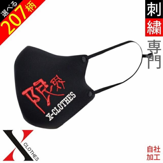 メール便送料無料 3D ワンポイント マスク 刺繍 ...