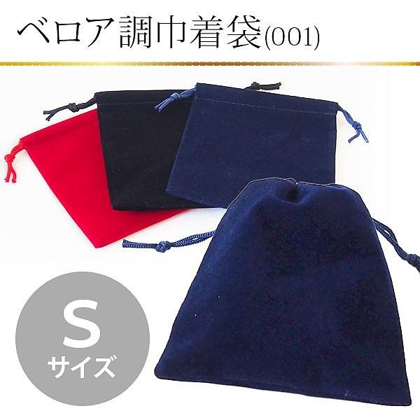 ベロア調巾着袋(001) S【W_8】