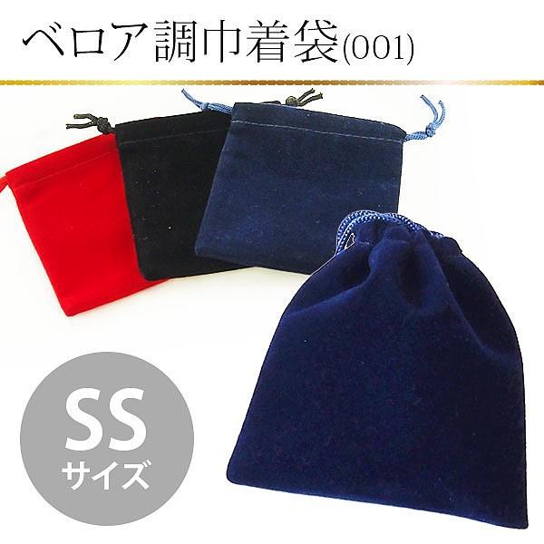ベロア調巾着袋(001) SS【W_7】
