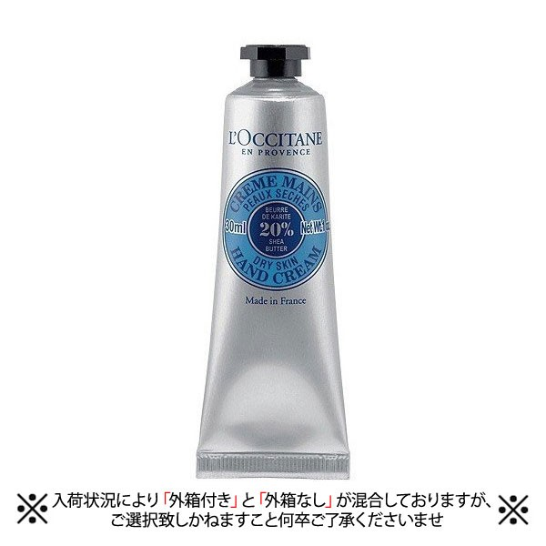 ロクシタン シア ハンドクリーム 30ml【W_43】【...