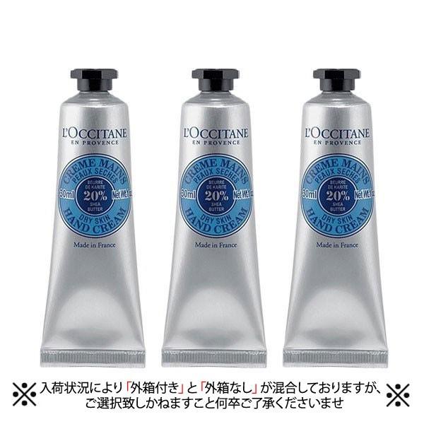 ロクシタン シア ハンドクリーム 90ml(30ml×3)【...