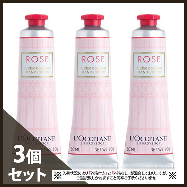 【期間限定】ロクシタン ローズ ハンドクリーム 9...