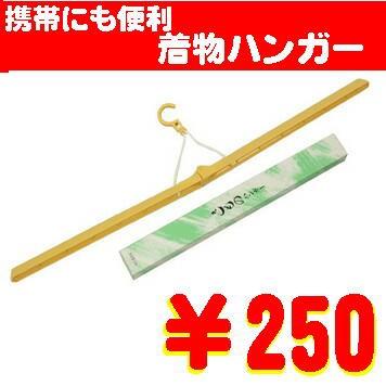 携帯にも便利 ★着物ハンガー★250円