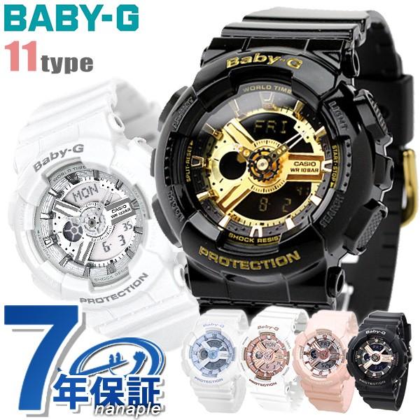 【あす着】Baby-G レディース 腕時計 アナデジ BA...