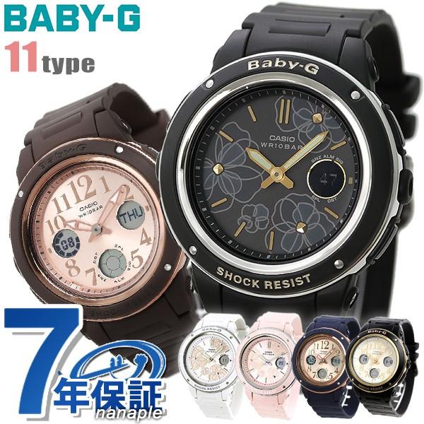 【あす着】Baby-G レディース 腕時計 アナデジ BG...