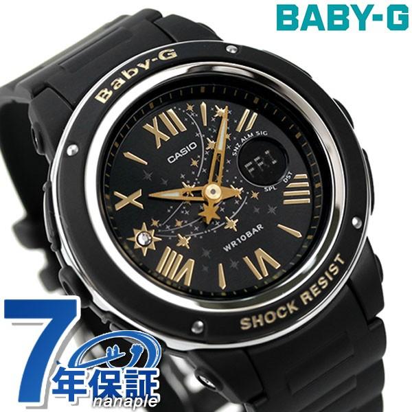 【あす着】 カシオ ベビーG スターダイアルシリーズ クオーツ レディース 腕時計 BGA-150 CASIO Baby-G オールブラック